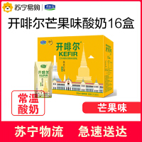 【苏宁超市】君乐宝 开啡尔芒果味常温酸奶 南亚芒情 1-200g-16盒 礼盒装