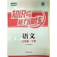 2020春 深圳小学知识与能力训练语文三年级下册配人教版 3年级语文下册知识与能力训练