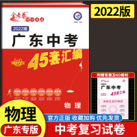 2020年 广东中考45套汇编 物理 天星教育 金考卷特快专递 中考模拟试题45套物理