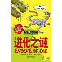 【旧书二手书8新正版】可怕的科学 经典科学系列 进化之谜 (英)菲尔・盖茨,(英)托尼・德・索雷斯 绘 9787530