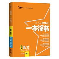 包邮2021版 文脉教育All Star星推荐一本涂书初中语文W1 初中阶段均适用 初中语文复习必备9787201120