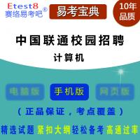 2018年中国联通校园招聘考试(计算机)题库