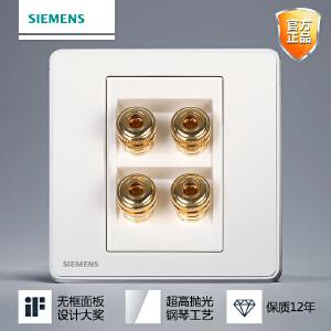 西门子睿致系列正品开关插座面板 4位音响音频插座面板 86型面板