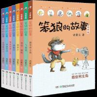 笨狼的故事系列注音版 套装8册 彩图 汤素兰著 儿童拼音绘本图画书 6-9-12岁小学生课外阅读书籍 故事书漫画小人书