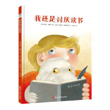 我还是讨厌读书 美国独立出版人铜奖图书;两次博洛尼亚国际儿童书展插画奖得主倾情创作;让不喜欢读书的孩子爱上读书。(童立方小行星出品)