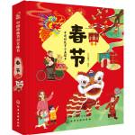 中国传统节日立体书. 春节