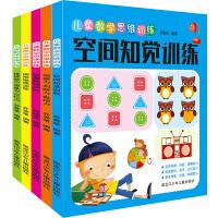 【满59.8元任选3套包邮】儿童数学思维训练 全5册 3-6岁儿童益智思维训练培养逻辑推理书籍 儿童智力早教智能开发大脑逻辑益智游戏书 宝宝数学思维训练书籍