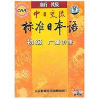 原装正版 新版 中日交流 标准日本语 初级 广播讲座 4MP3 日语学习 车载CD