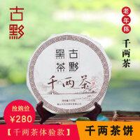 【安徽池州馆】安徽特产80g古黟黑茶 (陶罐天尖茶)