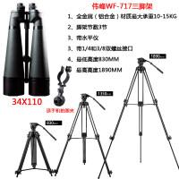 天地两用大口径天文观景平场双筒望远镜 高清高倍MS28/34X110哨所