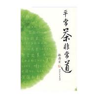 平常茶 非常道――启发精选好书 林清玄 河北教育出版社