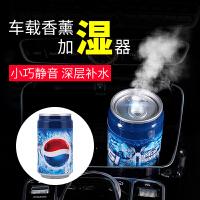车载加湿器补水汽车迷你可乐喷雾器车内空气净化办公室香熏大雾量