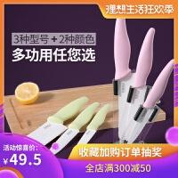 FaSoLa 陶瓷刀 水果刀套装三件套免磨刀具家用厨房切菜刀切肉刀