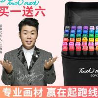 正品Touch mark双头彩色马克笔绘画笔学生美术手绘彩笔套装彩色笔