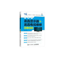 【新书店正版】液晶显示器和液晶电视维修核心教程 田佰涛 人民邮电出版社 9787115452863