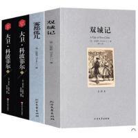 狄更斯经典小说作品集 狄更斯的书籍正版全套4册 雾都孤儿+双城记+大卫 科波菲尔查尔斯狄更斯全集原著中文版初高中学生阅