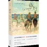 [新�A品�| �x��o�n]旅行[法]保�_・莫朗(Paul Morand南京大�W出版社9787305216039