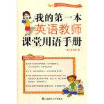 (新版)我的第一本英语教师课堂用语手册(含MP3)--收录7000条英语常用语、100个英语对话、700个英语单词,内