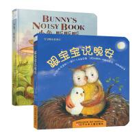 小兔听听听+跟宝宝说晚安(套装全2册)