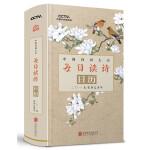 中国诗词大会每日读诗日历:2019年农历己亥年