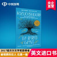 英文原版小说 The Buried Giant 被压埋的巨人 地下巨人 石黑一雄 2017年诺贝尔文学奖得主 Kazuo