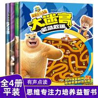 熊出没之怪兽计划大迷宫套装全4册找不同思维训练捉迷藏走迷宫 儿童益智游戏书专注力训练3-6岁幼儿逻辑全脑智力开发书