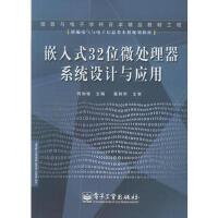 嵌入式32位微处理器系统设计与应用――新编电气与电子信息类本科规划教材