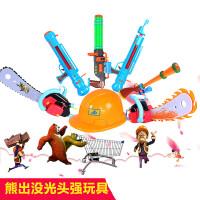 熊出没玩具光头强伐木电锯电动枪四件套3岁儿童熊大熊二套装模型