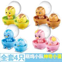 ?正版萌鸡小队玩具套装全套神奇小蛋趣味变形蛋朵朵大宇