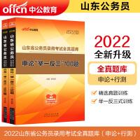 中公教育2020山东省公务员录用考试 全真题库 申论30套 行政职业能力测验3500题 2本套