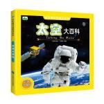 太空大百科全书彩图注音版儿童科普绘本3-6-12岁少儿科学探索认知