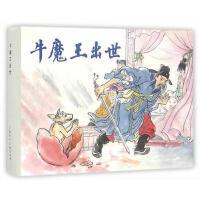 {二手旧书95成新}牛魔王出世(32K精装连环画) 上海人民美术出版社 9787532299690