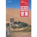 2019年中国分省系列地图册-甘肃