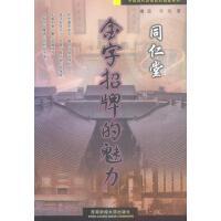 同仁堂―金字招牌的魅力 鲁波,许��著 西南财经大学出版社