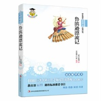 【JP】鲁宾逊漂流记 (英) 笛福 吉林出版集团有限责任公司 9787546312118