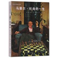 马塞尔杜尚的一生 当代艺术理论书系 名人生平事迹 河北美术出版社出版 原著正版