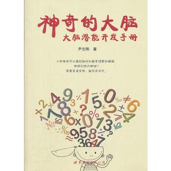 """神奇的大脑——大脑潜能开发手册(""""世图心理""""中科院心理所儿童大脑发育培训教材)"""