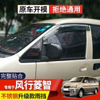 东风风行菱智M3专用晴雨挡菱智V3车窗雨眉档M5汽车改装配件遮雨板