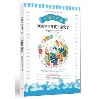 2018中国年度儿童文学 出版社直供 正版保障 联系电话:18816000332