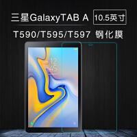 三星TAB A 10.5英寸T590钢化膜 T595C/T597高清钢化玻璃膜贴膜