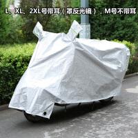 摩托车车衣车套电动电瓶车防晒防风防雨车罩加厚踏板隔热雨披通用 2X