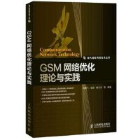 GSM网络优化理论与实践,人民邮电出版社,刘鹏飞9787115304292