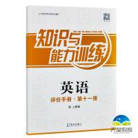 2020秋 小学知识与能力训练英语评价手册第十一册 沪教牛津版 上海教育出版社