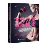 女性力量训练指南