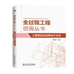 全过程工程咨询丛书 工程项目全过程造价咨询