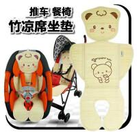 推车凉席夏季座椅凉席车餐椅伞车通用竹席坐垫 汽车座椅婴儿推车餐椅通用 其它