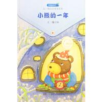 幸福的种子 小熊的一年 王一梅注音童话系列 湖南少年儿童出版社