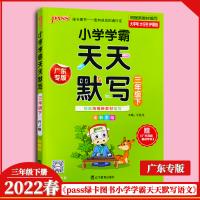 包邮2021春 pass绿卡图书小学学霸天天默写三年级下册全彩手绘配统编版教材