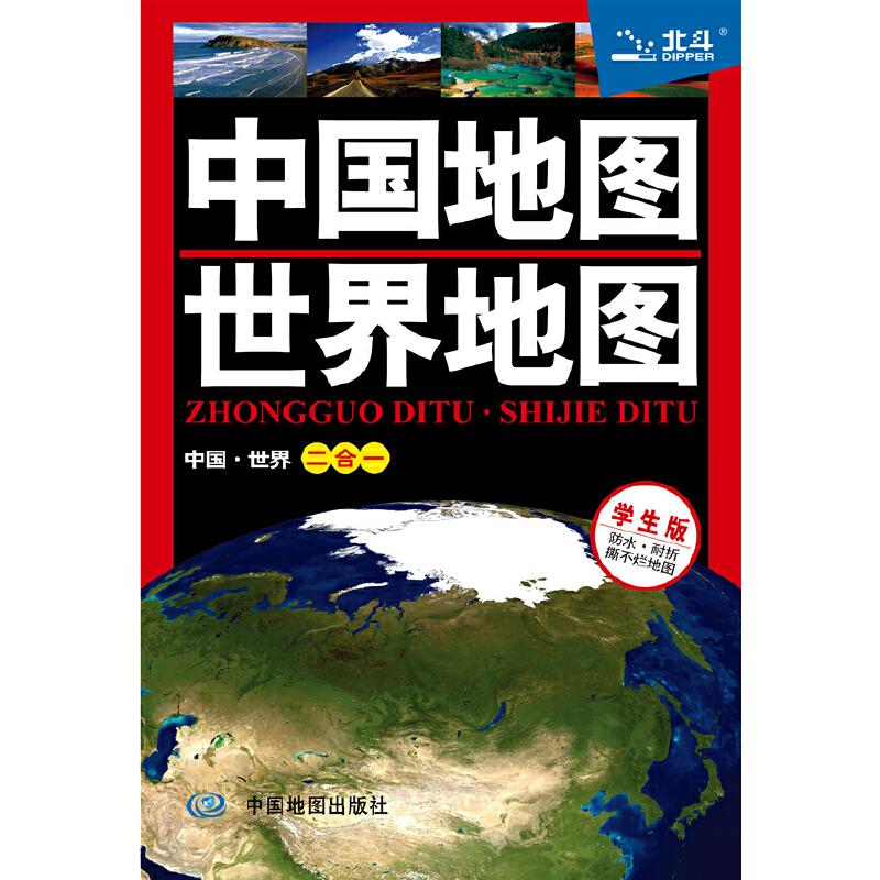 中国地图+世界地图