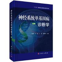 神经系统单基因病诊断学 上卷